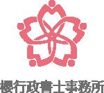 櫻行政書士事務所